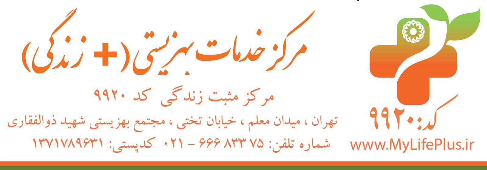 مرکز مثبت زندگی کد 9920 تهران، میدان معلم، خیابان تختی، پلاک 24، بهزیستی ذوالفقاری شماره تلفن: 75 833 666 - 021 کدپستی: 1371798868 www.MyLifePlus.ir
